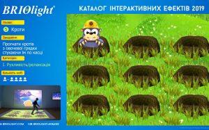 Игра кроты на интерактивном полу