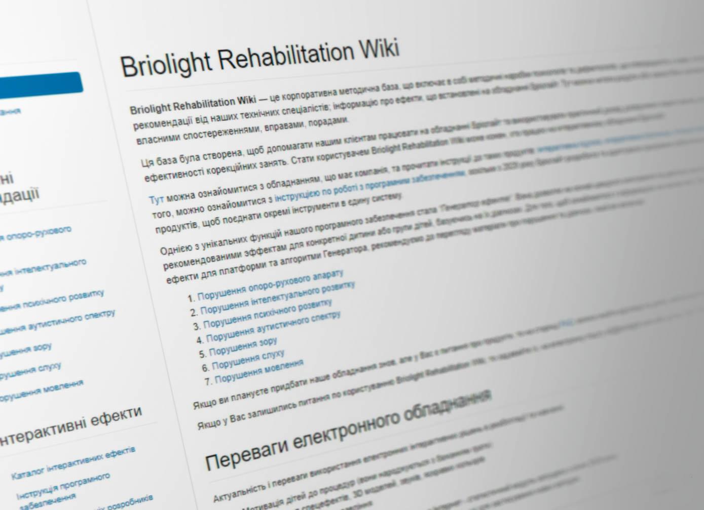 Корпоративна Методична База для реабілітації інклюзія